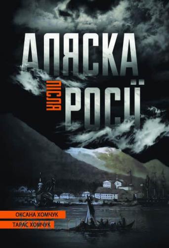 Книга Аляска після Росії