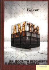 АМ тм. Як досягти безсмертя в домашніх умовах - фото обкладинки книги