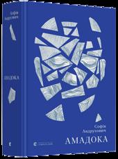 Амадока - фото обкладинки книги
