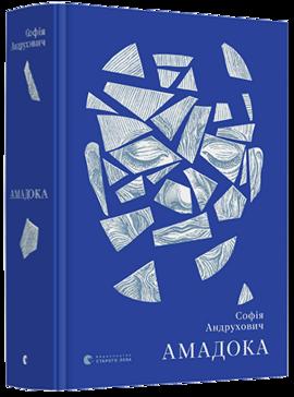 Амадока - фото книги