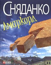Амаркорд - фото обкладинки книги