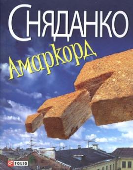 Амаркорд - фото книги