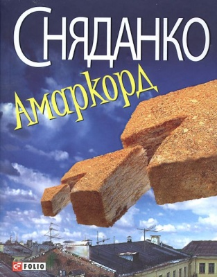 Книга Амаркорд