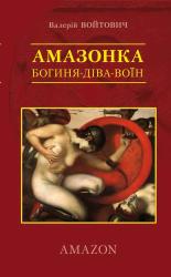 Амазонка. Богиня-Діва-Воїн - фото обкладинки книги