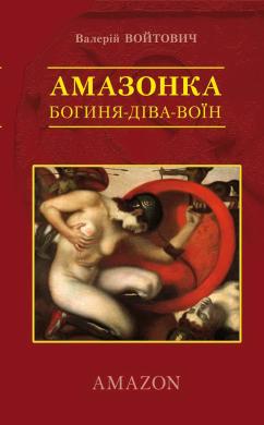 Амазонка. Богиня-Діва-Воїн - фото книги