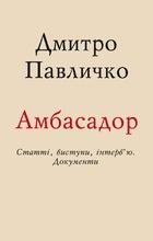 Амбасадор - фото обкладинки книги
