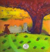 Амброзій, Мурчик і янгол - фото обкладинки книги