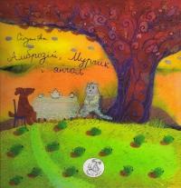 Амброзій, Мурчик і янгол - фото книги