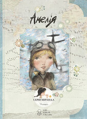 Амелія - фото обкладинки книги