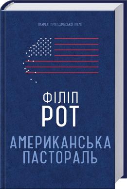 Американська пастораль - фото книги