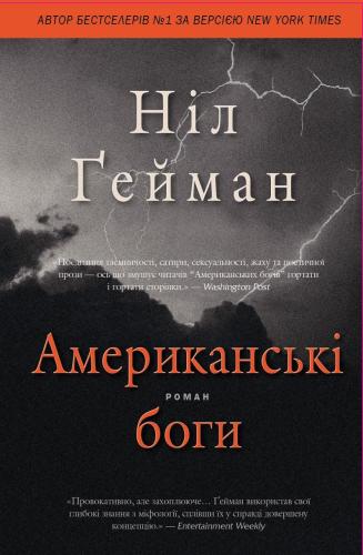 Книга Американські боги