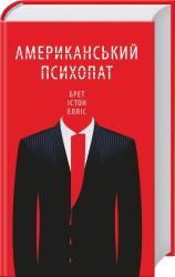 Американський психопат - фото обкладинки книги