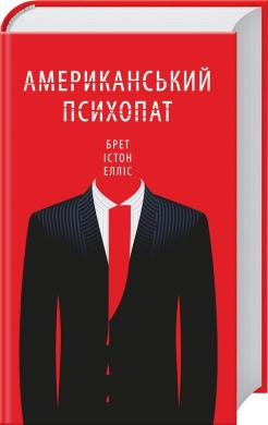 Американський психопат - фото книги