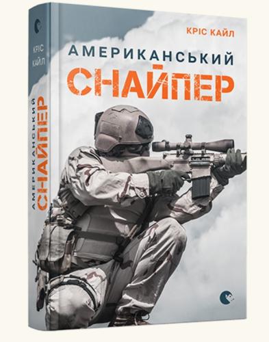 Книга Американський снайпер