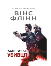 Американський убивця - фото обкладинки книги