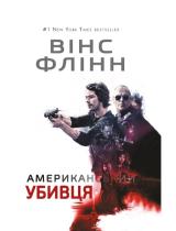 Книга Американський убивця