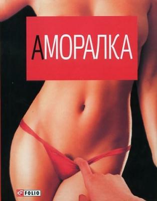 Книга Аморалка