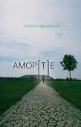 АМОРТЕ - фото обкладинки книги
