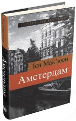 Амстердам - фото обкладинки книги