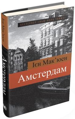Амстердам - фото книги