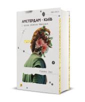 Амстердам — Київ. І трохи святого Миколая - фото обкладинки книги