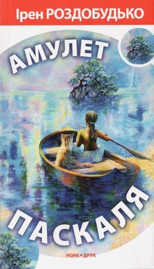 Амулет Паскаля - фото книги