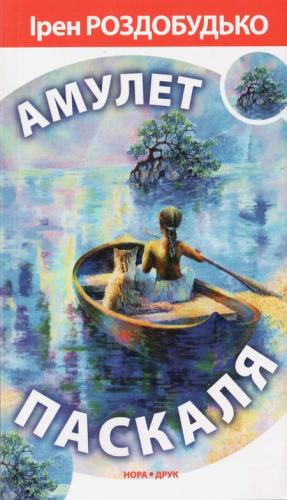 Книга Амулет Паскаля