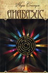 Анабазис - фото обкладинки книги