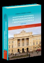 Аналітична економіка. Макроекономіка і мікроекономіка. Книга 1 - фото обкладинки книги