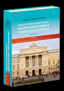 Аналітична економіка. Макроекономіка і мікроекономіка. Книга 1 - фото книги