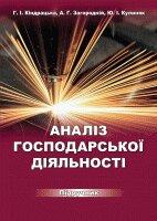 Аналіз господарської діяльності - фото обкладинки книги