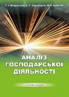 Аналіз господарської діяльності: практикум - фото книги