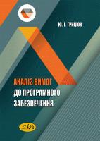 Аналіз вимог до програмного забезпечення - фото обкладинки книги