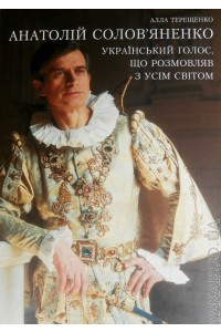 Анатолій Солов'яненко. Український голос, що розмовляв з усім світом - фото книги