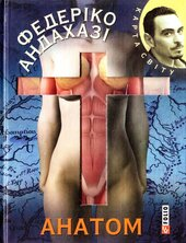 Анатом - фото обкладинки книги