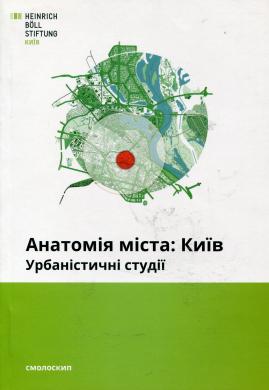 Анатомія міста: Київ. Урбаністичні студії - фото книги