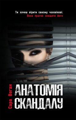 Анатомія скандалу - фото книги
