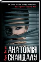 Книга Анатомія скандалу