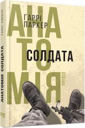 Анатомія солдата - фото обкладинки книги