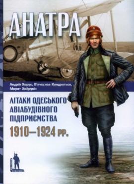 Анатра: Літаки одеського авіабудівного підприємства, 1910–1924 рр. - фото книги