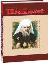 Андрей Шептицький - фото обкладинки книги
