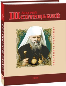 Андрей Шептицький - фото книги