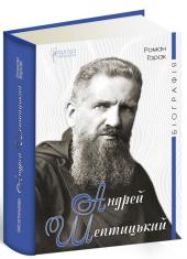 Андрей Шептицький. Біографія - фото обкладинки книги