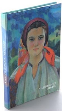 Андрій Коцка 1911-1987 - фото книги