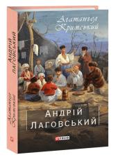 Андрій Лаговський - фото обкладинки книги