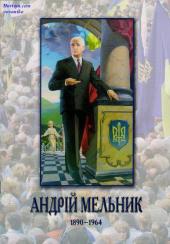 Андрій Мельник. 1890-1964. Спогади. Документи. Листування - фото обкладинки книги