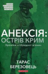 Анексія: Острів Крим - фото обкладинки книги