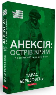 Анексія: острів Крим - фото книги