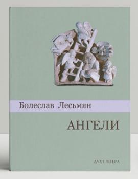 Ангели - фото книги