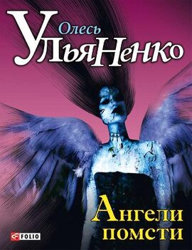 Ангели помсти - фото книги